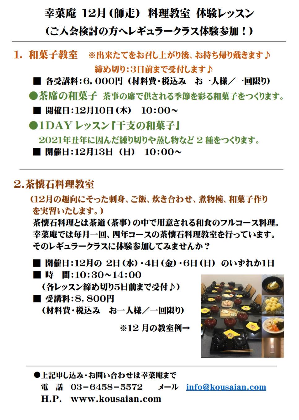 幸菜庵  12月(師走)の料理教室 体験レッスン ご予約受付中