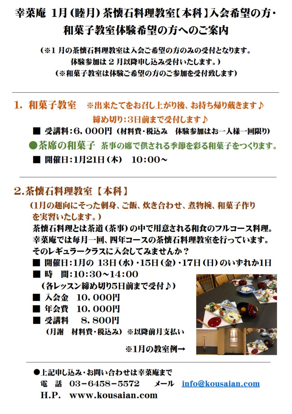 幸菜庵 1月(睦月)の茶懐石料理教室本科 和菓子教室体験レッスン ご予約受付中