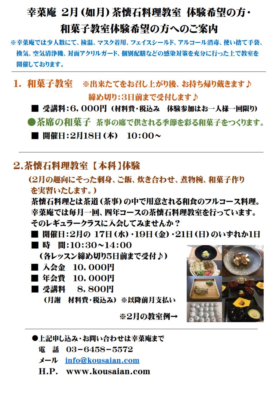 幸菜庵 2月(如月)の茶懐石料理教室本科 和菓子教室 体験レッスン ご予約受付中