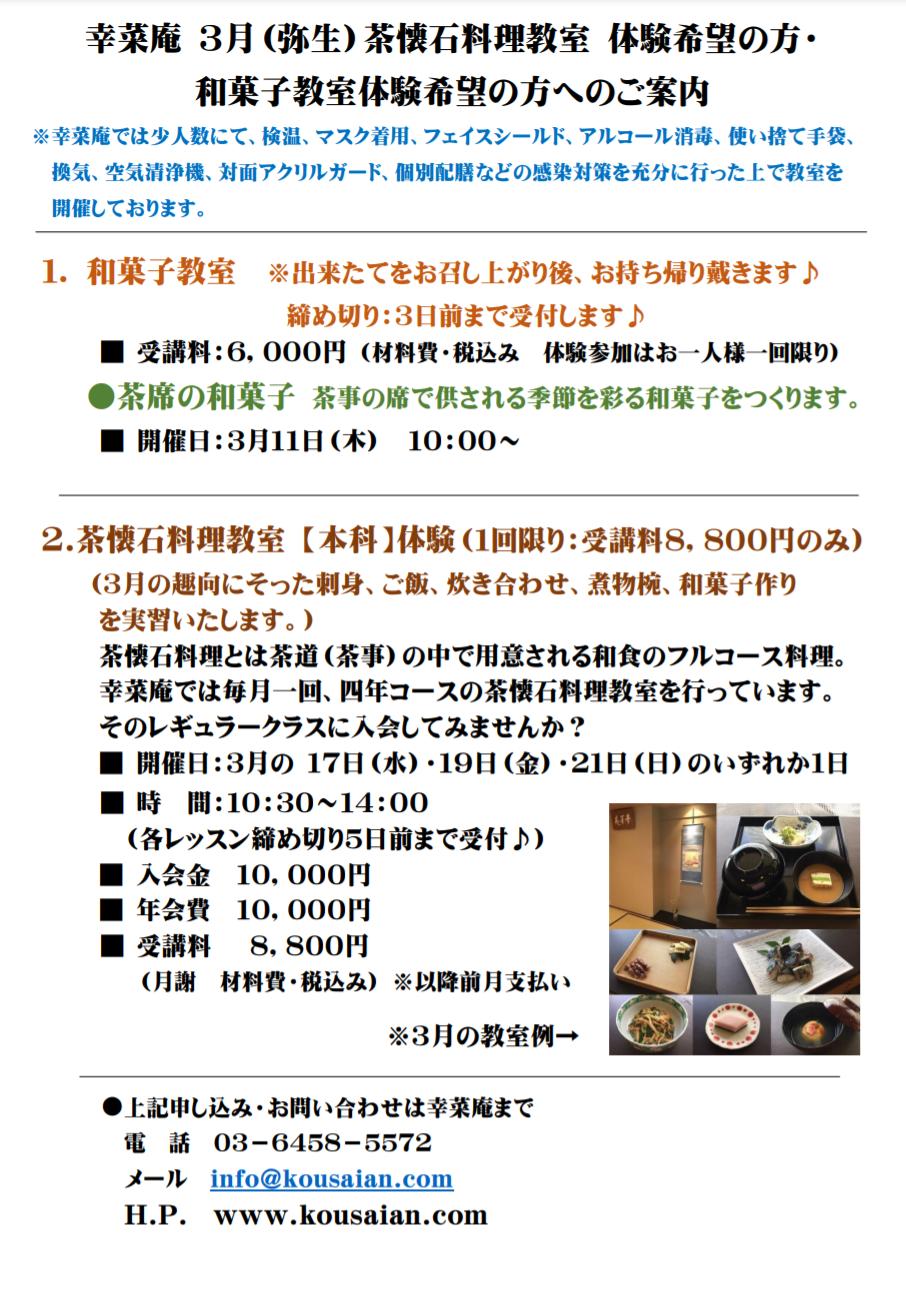 3月(弥生)幸菜庵 の茶懐石料理教室本科 和菓子教室 体験レッスン ご予約受付中
