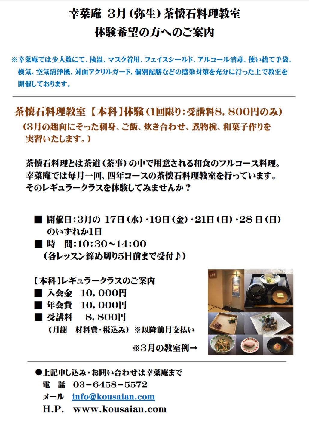 3月(弥生)幸菜庵 の茶懐石料理教室本科 体験レッスン ご予約受付中