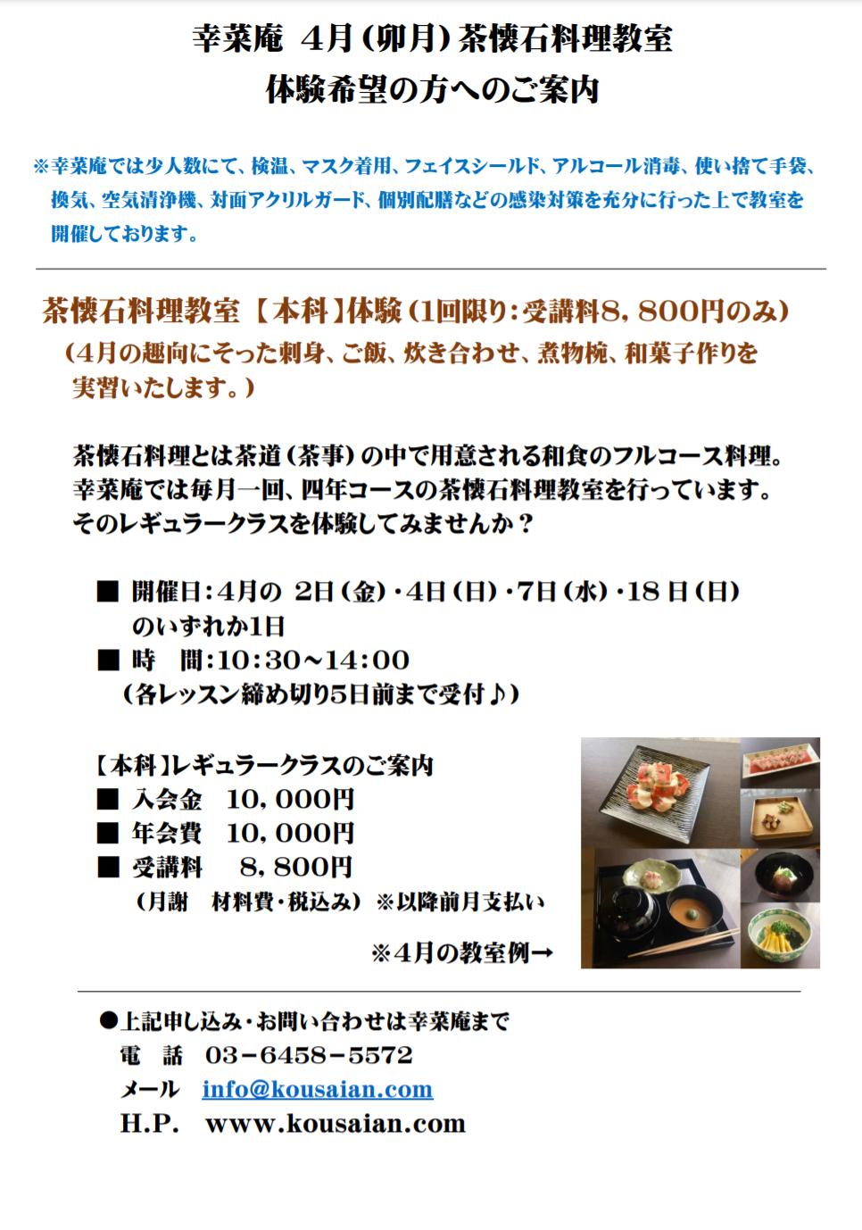 幸菜庵 4月(卯月)の茶懐石料理教室本科 和菓子教室 体験レッスン ご予約受付中です。