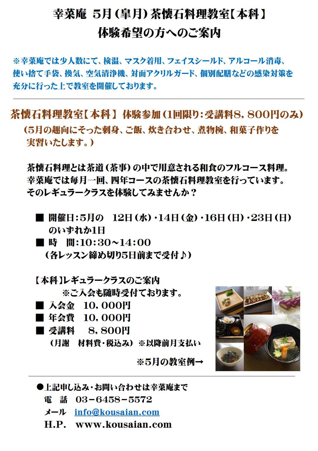 5月(皐月)幸菜庵 茶懐石料理教室の体験参加ご案内