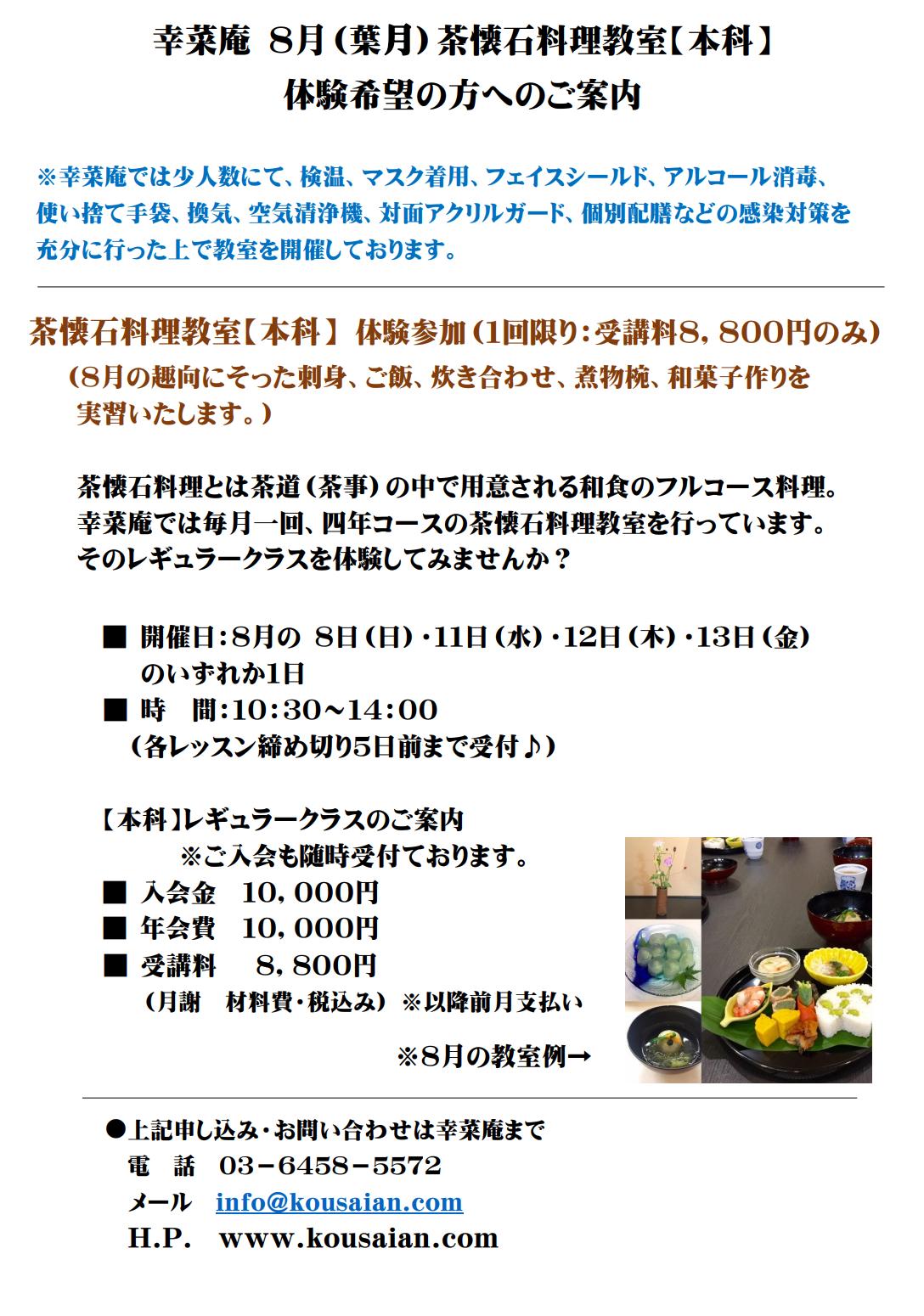 8月(葉月)幸菜庵 茶懐石料理教室の体験参加ご案内
