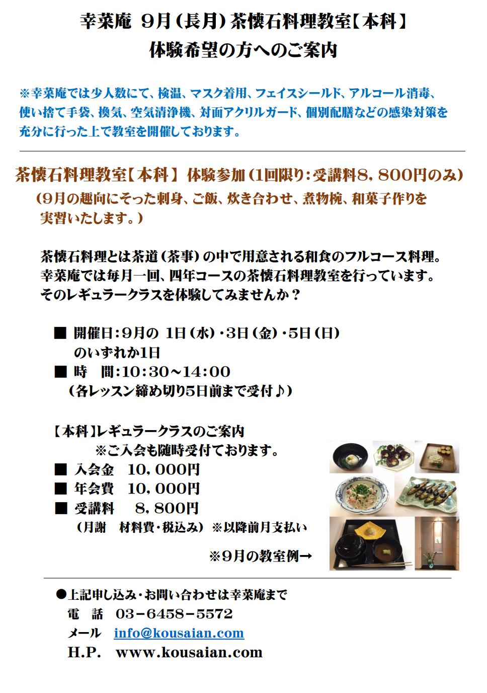 9月(長月)幸菜庵 茶懐石料理教室の体験参加ご案内