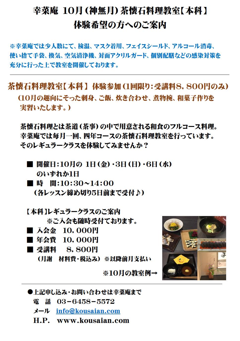 10月(神無月)幸菜庵 茶懐石料理教室の体験参加のご案内