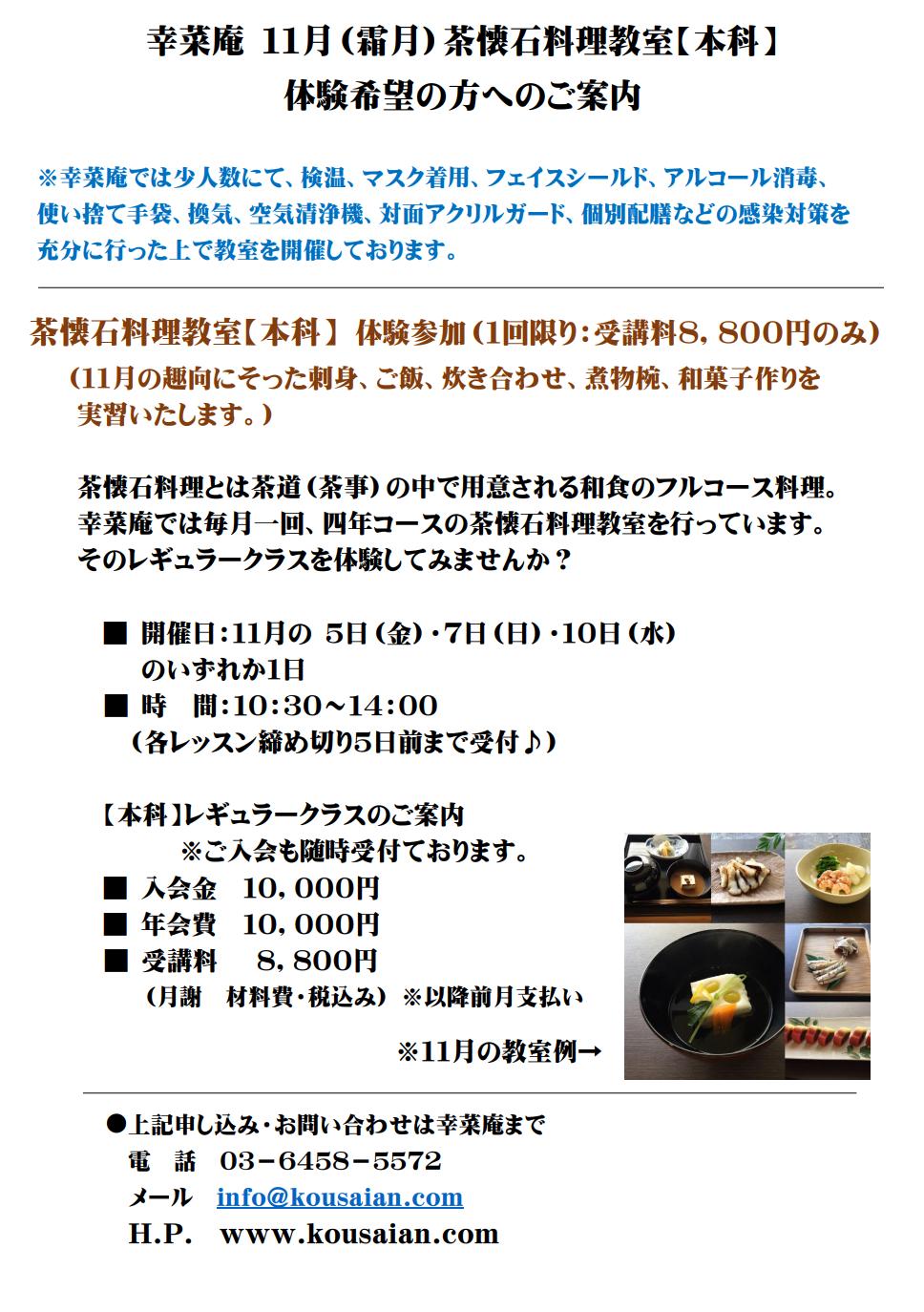 11月(霜月)幸菜庵 茶懐石料理教室の体験参加ご案内