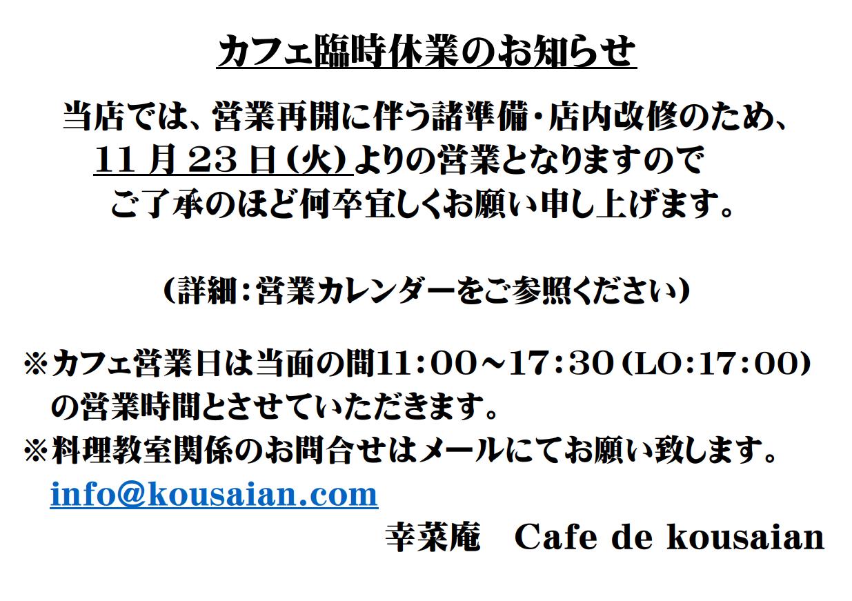 カフェ臨時休業のお知らせ1025