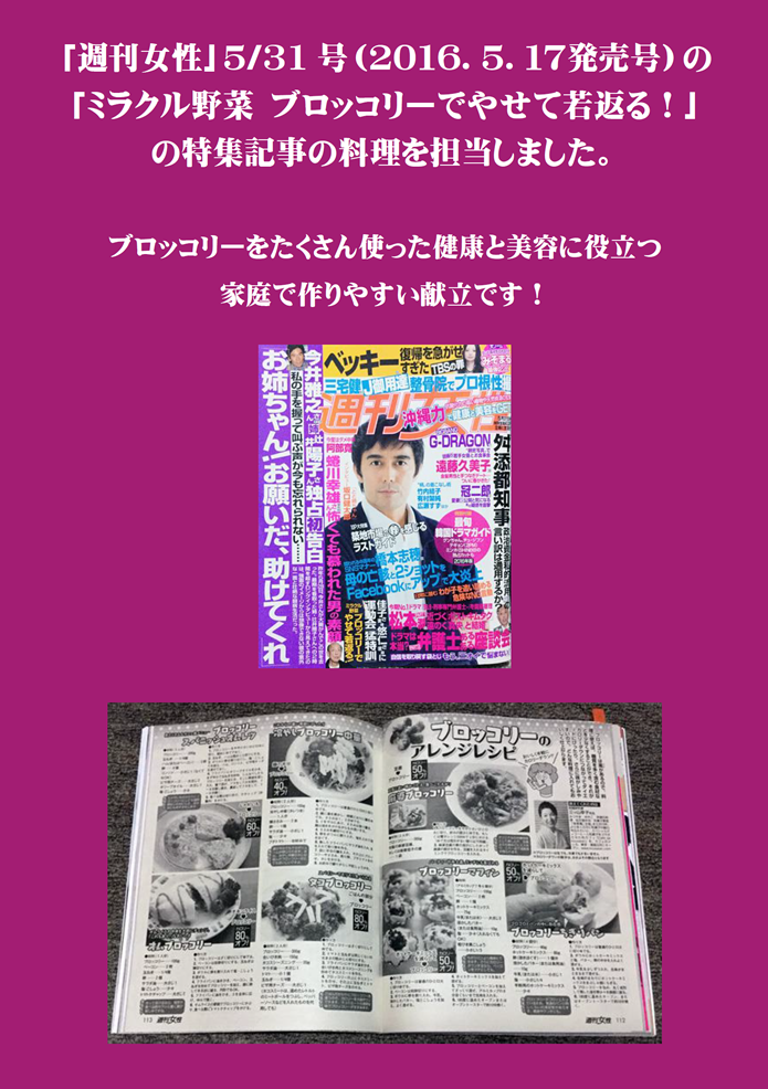 週刊女性 ブロッコリー料理レシピ掲載 2016.5.17