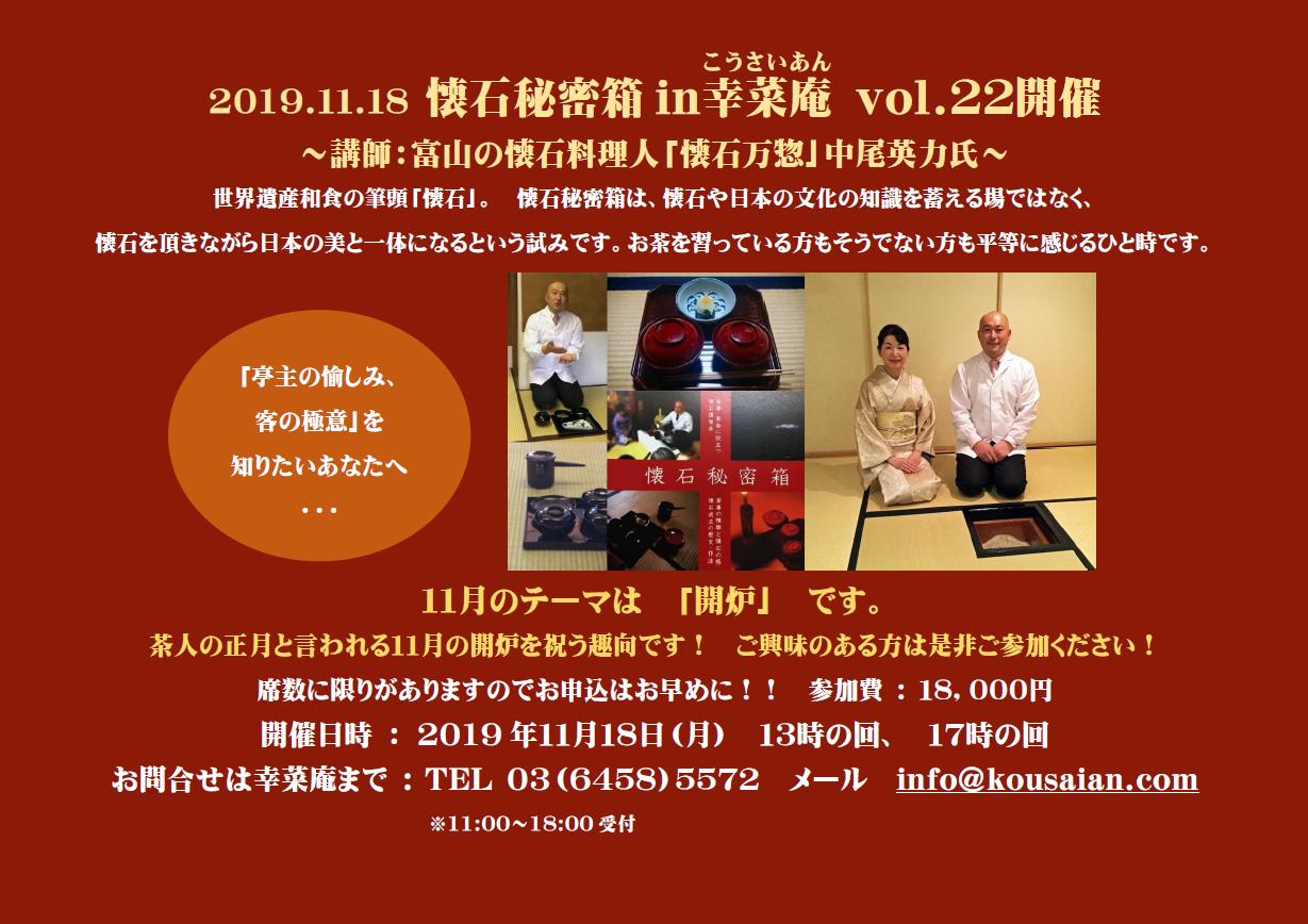 2019年11月18日 懐石秘密箱 「開炉(かいろ)」 ご参加申込み受付中