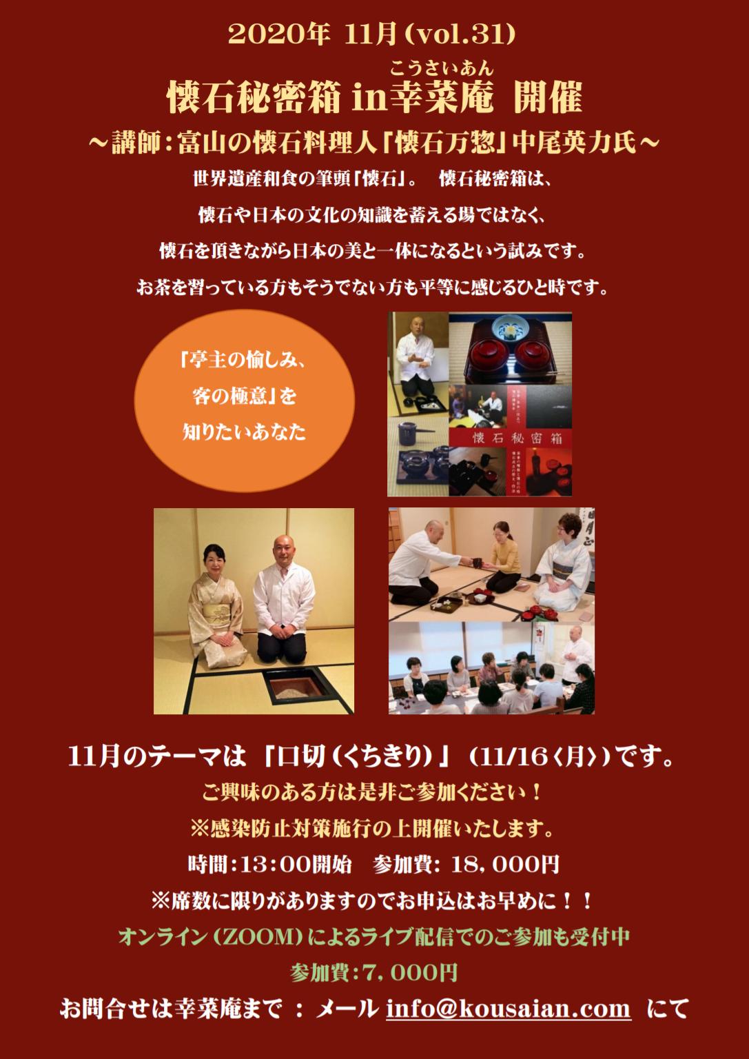 幸菜庵 11月の懐石秘密箱 ご予約受付中