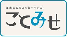 kotomise_logo