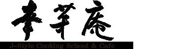 幸菜庵 茶懐石料理・和菓子教室・Cafe de Kousaian