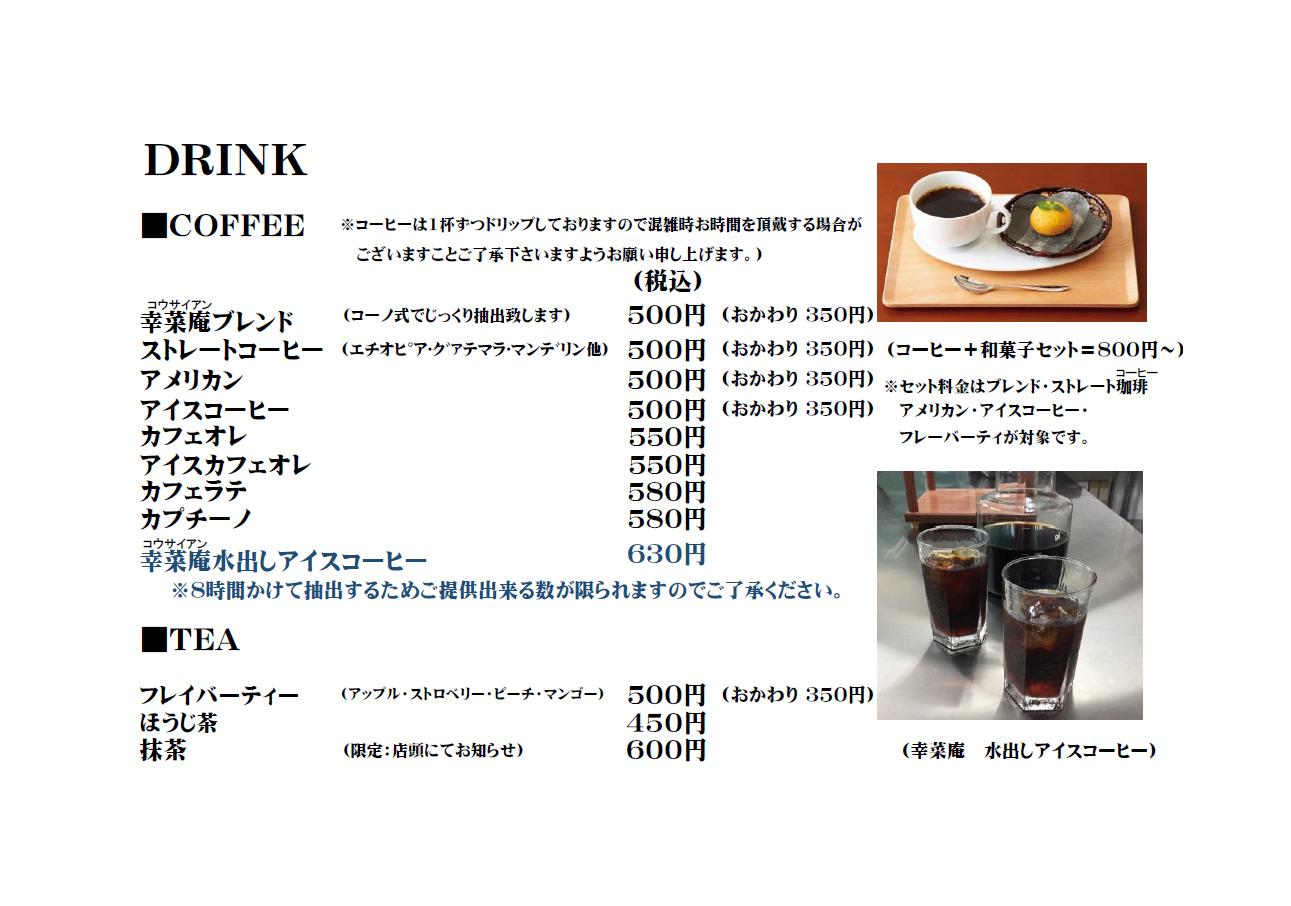 menu_201805_01