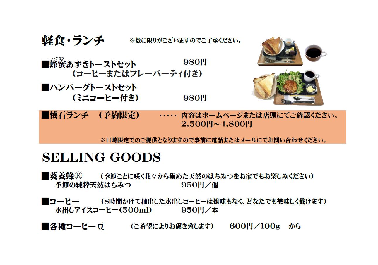 menu_201805_04