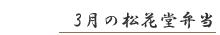 3月の松花堂弁当